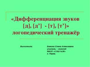 «Дифференциация звуков [д], [д'] - [т], [т']» логопедический тренажёр Выполни