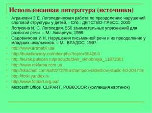 Использованная литература (источники) Агранович З.Е. Логопедическая работа по
