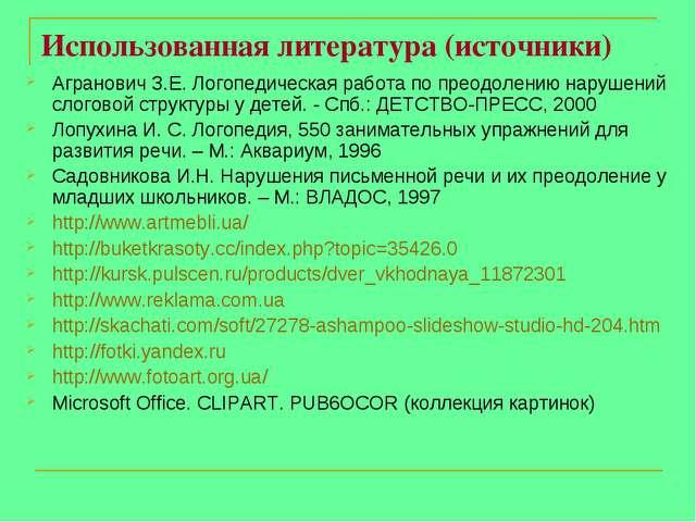 Использованная литература (источники) Агранович З.Е. Логопедическая работа по...