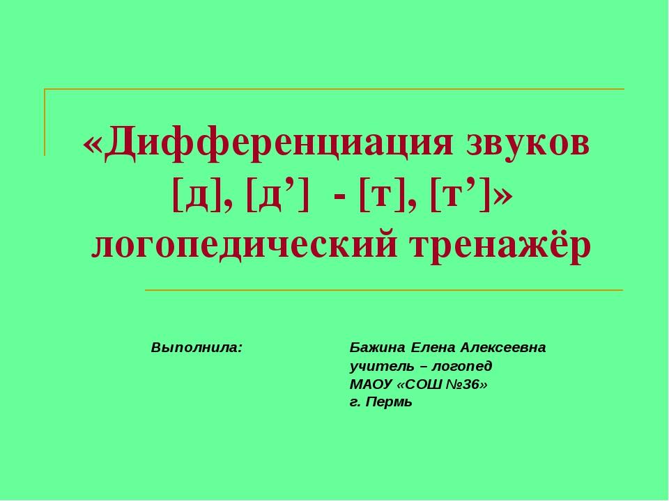 «Дифференциация звуков [д], [д'] - [т], [т']» логопедический тренажёр Выполни...