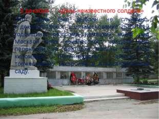 3 декабря - «День неизвестного солдата» Этот день был выбран не случайно. 3