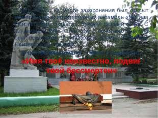 8 мая 1967 г. на месте захоронения был открыт мемориальный архитектурный анса