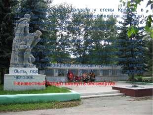 Могила неизвестного солдата у стены Кремля, в Александровском саду.Это симво