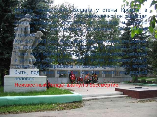 Могила неизвестного солдата у стены Кремля, в Александровском саду.Это симво...