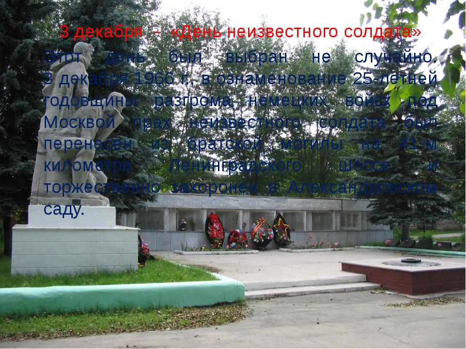 3 декабря - «День неизвестного солдата» Этот день был выбран не случайно. 3...