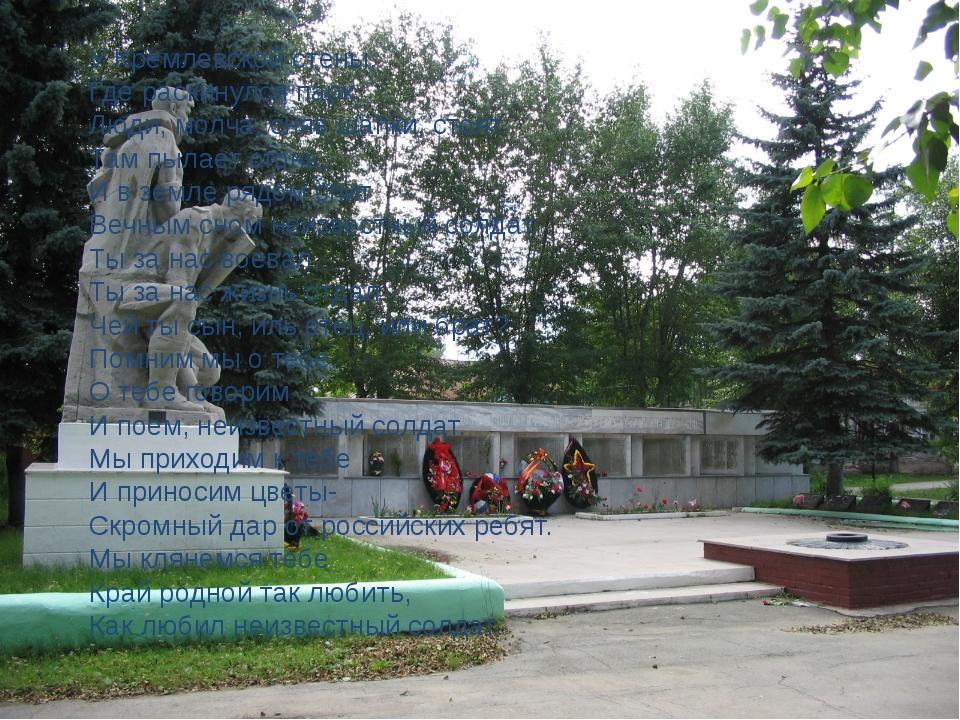У Кремлевской стены, Где раскинулся парк, Люди, молча, сняв шапки, стоят. Там...