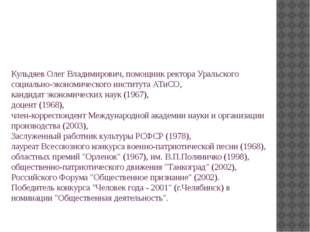 Кульдяев Олег Владимирович, помощник ректора Уральского социально-экономическ