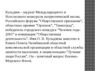 Кульдяев - лауреат Международного и Всесоюзного конкурсов патриотической песн
