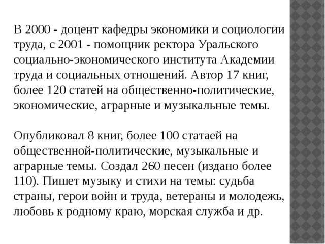 В 2000 - доцент кафедры экономики и социологии труда, с 2001 - помощник ректо...