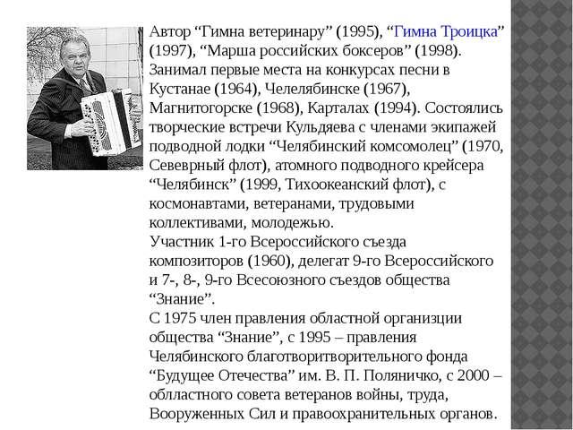 """Автор """"Гимна ветеринару"""" (1995), """"Гимна Троицка"""" (1997), """"Марша российских бо..."""