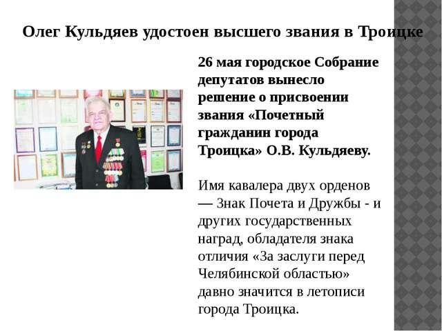 Олег Кульдяев удостоен высшего звания в Троицке 26 мая городское Собрание деп...