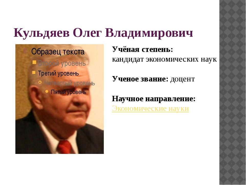 Кульдяев Олег Владимирович Учёная степень: кандидат экономических наук Ученое...