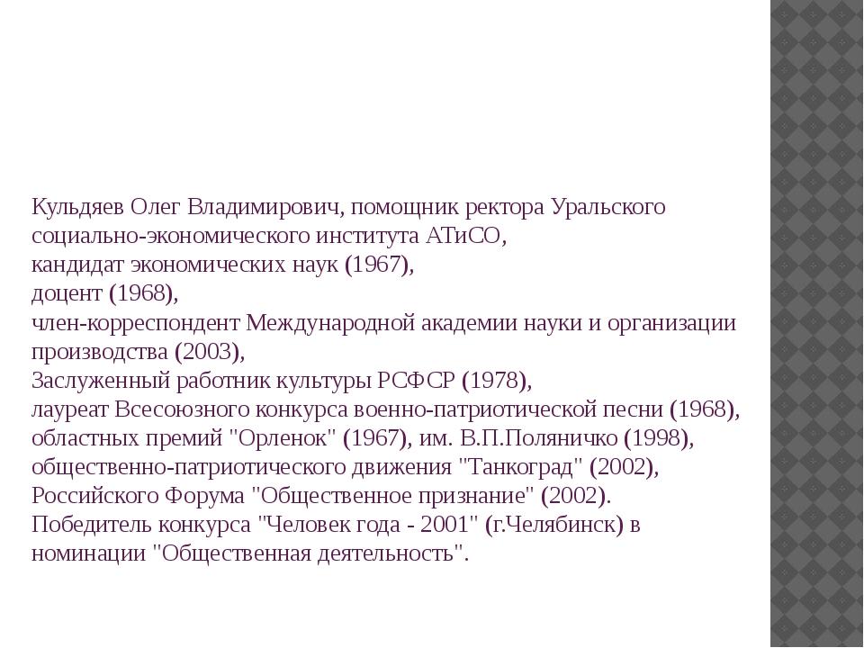 Кульдяев Олег Владимирович, помощник ректора Уральского социально-экономическ...