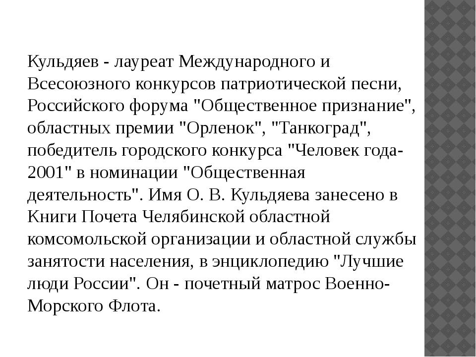 Кульдяев - лауреат Международного и Всесоюзного конкурсов патриотической песн...