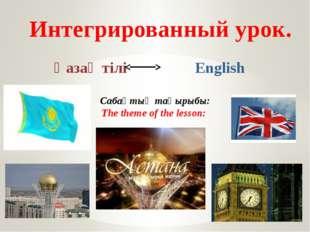Интегрированный урок. Қазақ тілі English Сабақтың тақырыбы: The theme of the