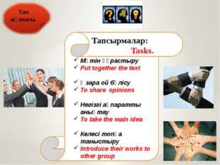 Топ жұмысы. Тапсырмалар: Tasks. Мәтін құрастыру Put together the text Өзара о