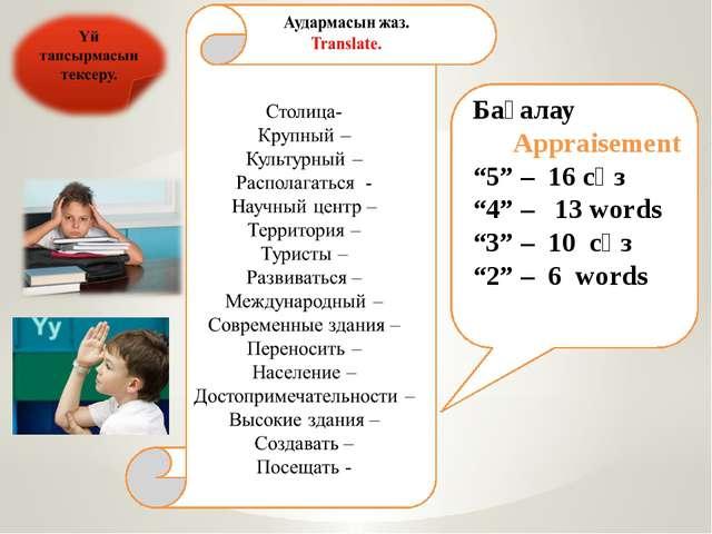 """Бағалау Appraisement """"5"""" – 16 сөз """"4"""" – 13 words """"3"""" – 10 сөз """"2"""" – 6 words"""