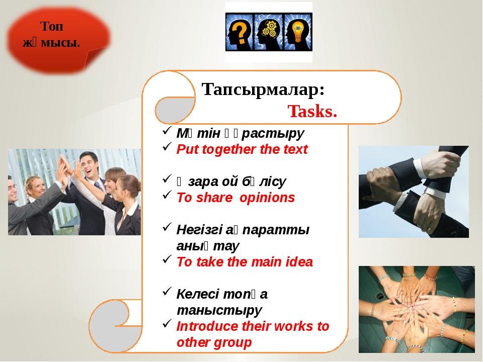 Топ жұмысы. Тапсырмалар: Tasks. Мәтін құрастыру Put together the text Өзара о...