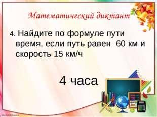 Математический диктант 4. Найдите по формуле пути время, если путь равен 60 к