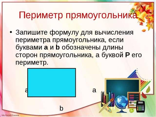 Периметр прямоугольника Запишите формулу для вычисления периметра прямоугольн...