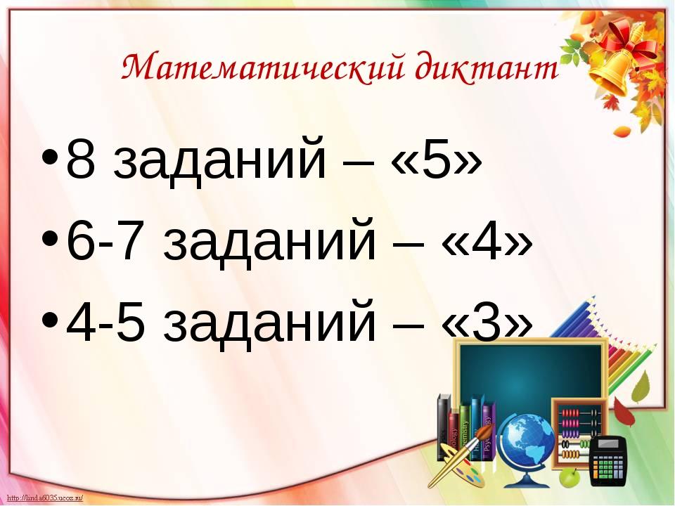 Математический диктант 8 заданий – «5» 6-7 заданий – «4» 4-5 заданий – «3»