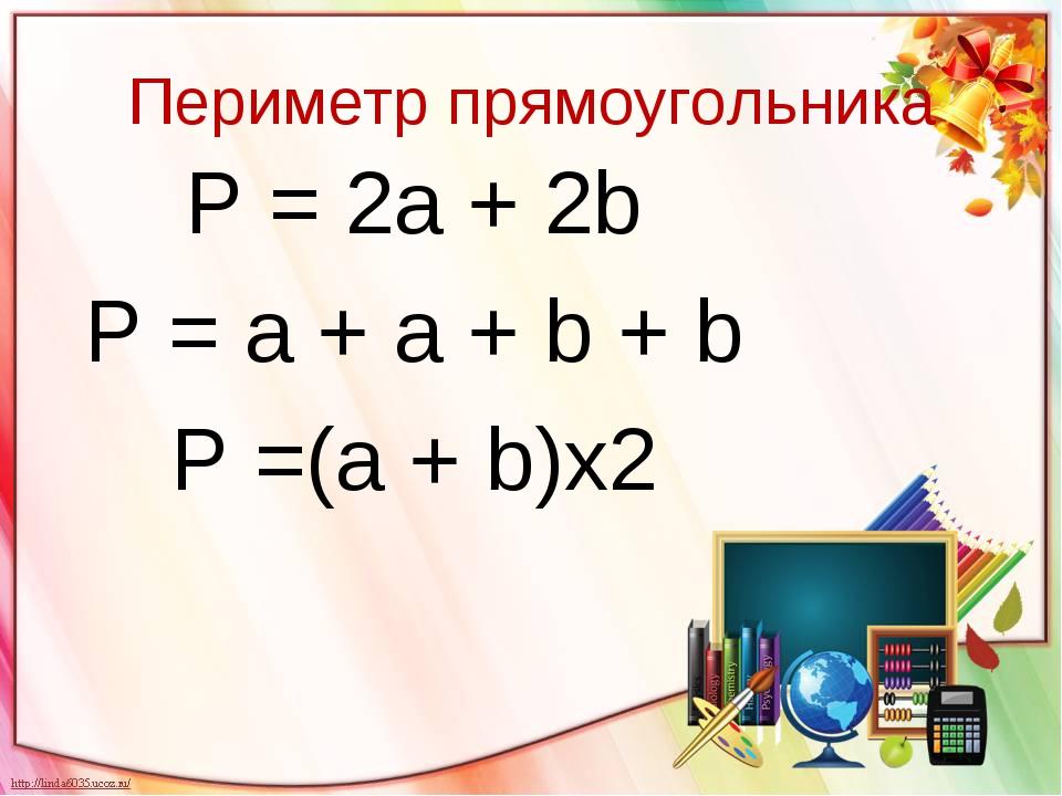 Периметр прямоугольника Р = 2а + 2b Р = а + а + b + b Р =(а + b)х2