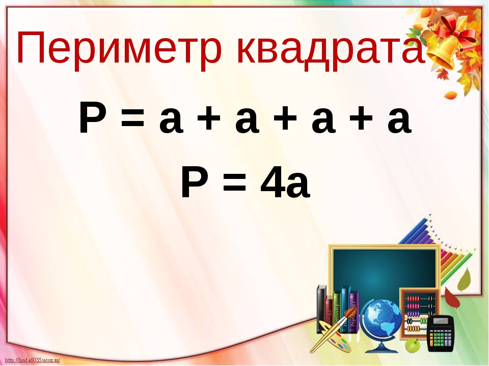 Периметр квадрата Р = а + а + а + а Р = 4а