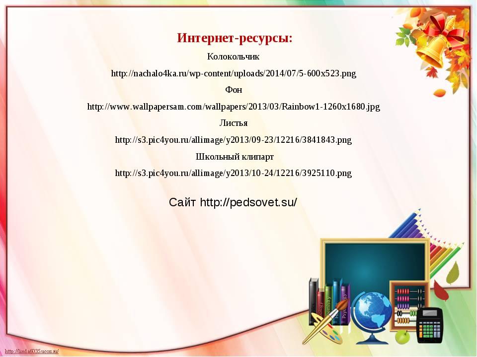 Интернет-ресурсы: Колокольчик http://nachalo4ka.ru/wp-content/uploads/2014/07...