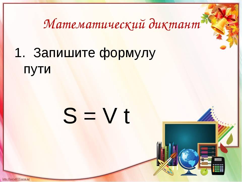 Математический диктант 1. Запишите формулу пути S = V t