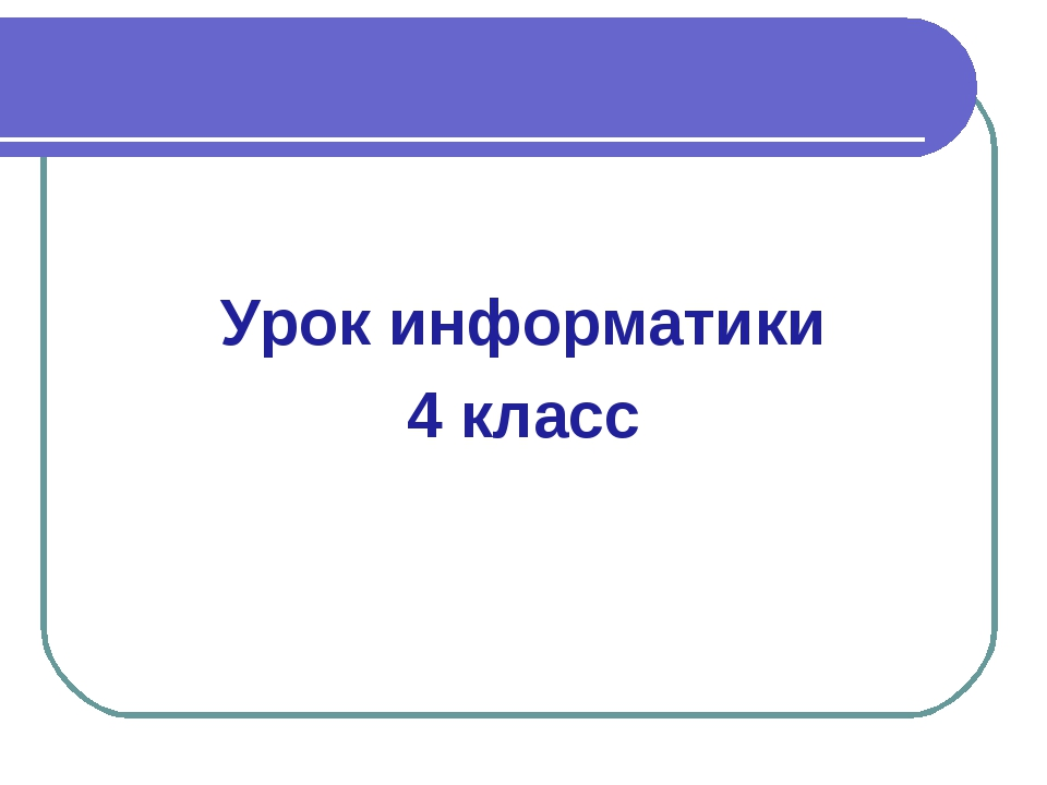 Урок информатики 4 класс
