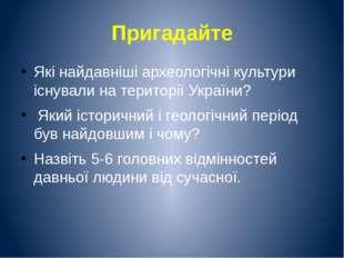 Пригадайте Які найдавніші археологічні культури існували на території України