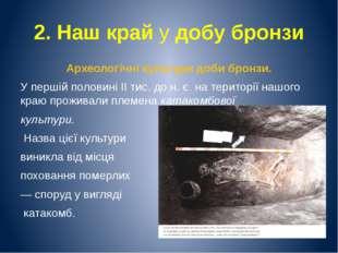 2. Наш край у добу бронзи Археологічні культури доби бронзи. У першій половин