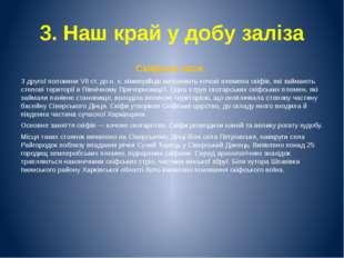 3. Наш край у добу заліза Скіфські часи. З другої половини VII ст. до н. є. к