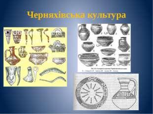 Черняхівська культура