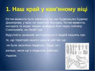 1. Наш край у кам'яному віці Кістки мамонта було виявлено під час будівництва