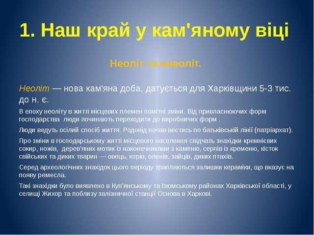 1. Наш край у кам'яному віці Неоліт та енеоліт. Неоліт — нова кам'яна доба, д...