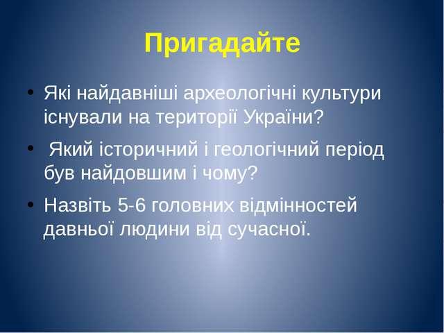 Пригадайте Які найдавніші археологічні культури існували на території України...