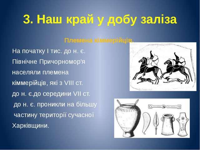3. Наш край у добу заліза Племена кіммерійців. На початку І тис. до н. є. Пів...