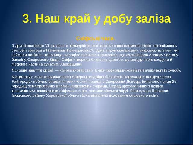 3. Наш край у добу заліза Скіфські часи. З другої половини VII ст. до н. є. к...