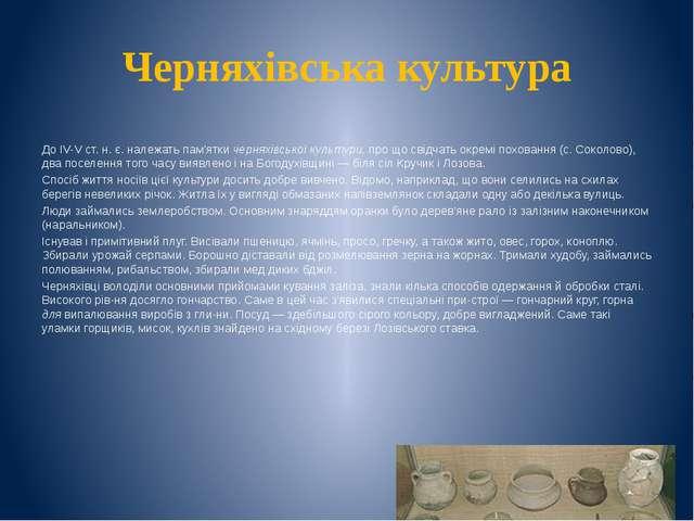 Черняхівська культура До IV-V ст. н. є. належать пам'ятки черняхівської культ...