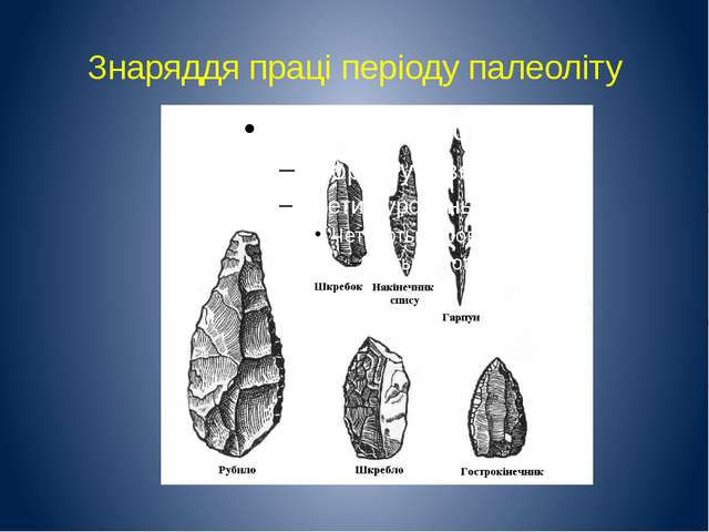 Знаряддя праці періоду палеоліту