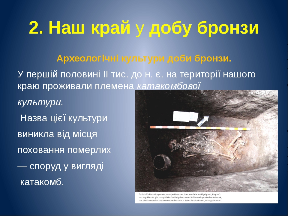 2. Наш край у добу бронзи Археологічні культури доби бронзи. У першій половин...