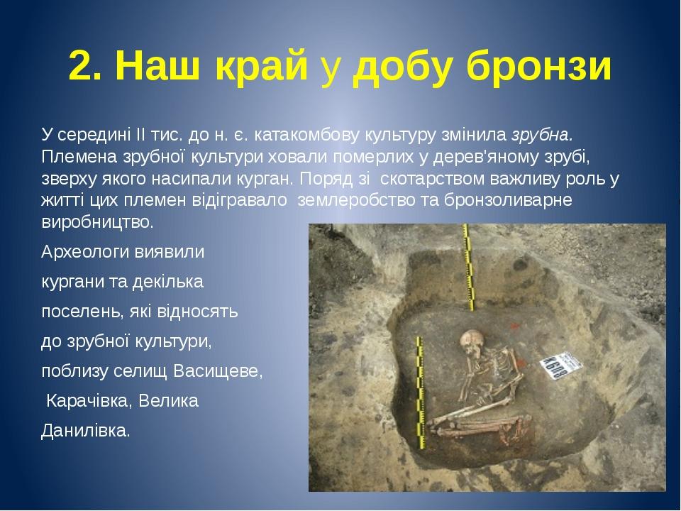 2. Наш край у добу бронзи У середині II тис. до н. є. катакомбову культуру зм...