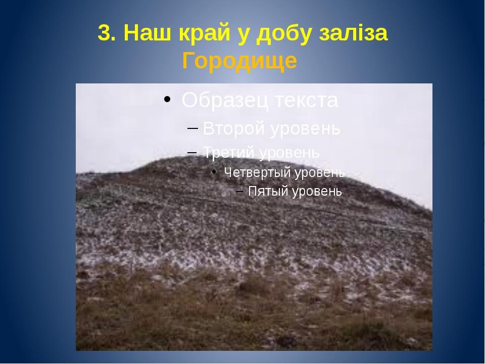3. Наш край у добу заліза Городище