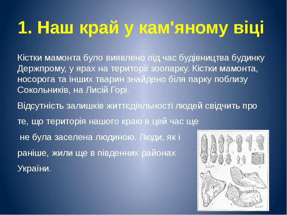 1. Наш край у кам'яному віці Кістки мамонта було виявлено під час будівництва...