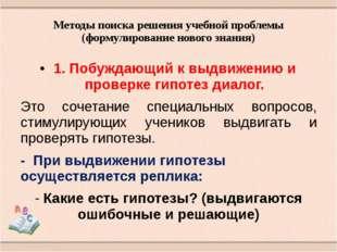 Методы поиска решения учебной проблемы (формулирование нового знания) 1. Побу