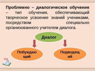 Проблемно – диалогическое обучение – тип обучения, обеспечивающий творческое