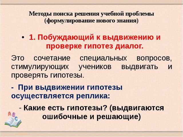 Методы поиска решения учебной проблемы (формулирование нового знания) 1. Побу...