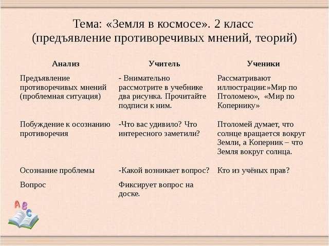 Тема: «Земля в космосе». 2 класс (предъявление противоречивых мнений, теорий)...
