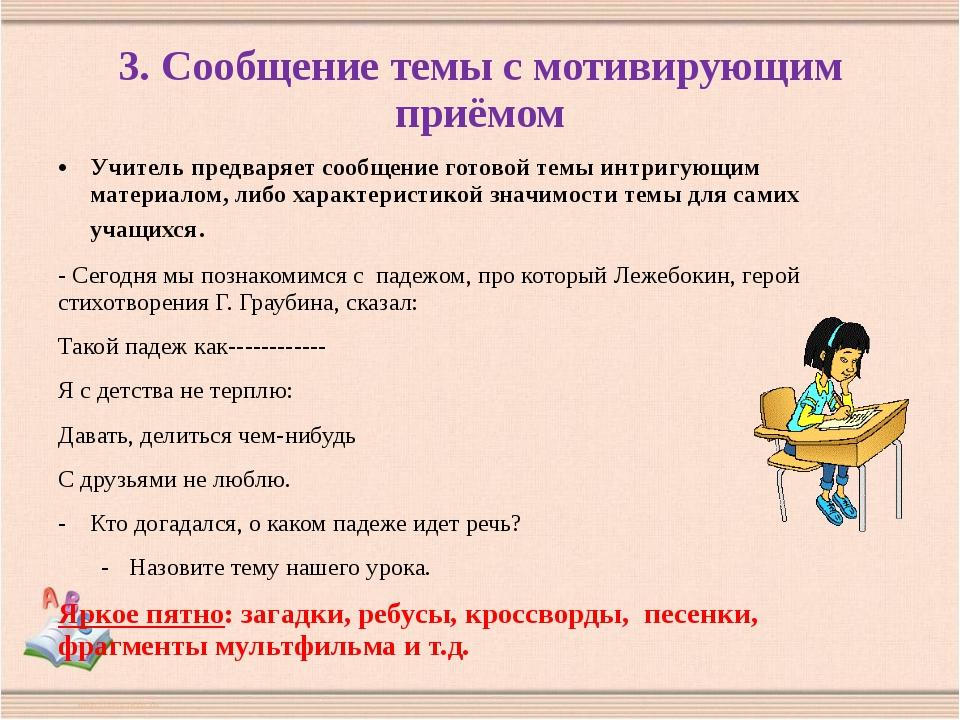 3. Сообщение темы с мотивирующим приёмом Учитель предваряет сообщение готовой...